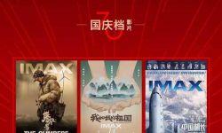 """国庆档三部IMAX大片浓情献礼70周年,IMAX发布""""以真实致敬不凡""""特辑"""
