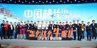 """《中国机长》在京首映,开启""""精彩之旅"""""""