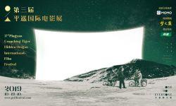 第三届平遥国际电影展公布首批入围影片名单
