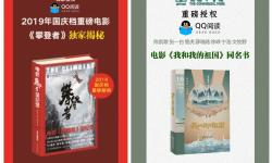 《我和我的祖国》《攀登者》献礼新中国成立70周年 QQ阅读引进电影同名书