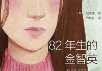 催淚預定!孔侑&鄭有美《82年生的金智英》首曝預告