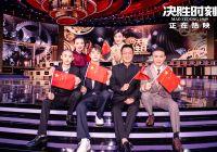 《決勝時刻》亮相央視電影推介會  黃建新唐國強領銜共賀新中國70華誕