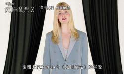 """""""沉睡公主""""艾丽范宁感谢中国粉丝,《沉睡魔咒2》内地定档10月18日同步上映"""
