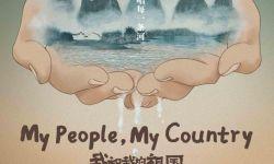 华夏电影携《我和我的祖国》全球上映,用电影精品助中国软实力走向世界