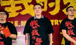《我和我的祖国》首映礼,陈凯歌阐述《白昼流星》创作思路
