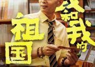 歌手郝云演唱,《我和我的祖国》曝《回到那一天》MV