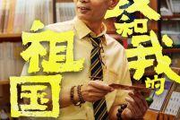 歌手郝云演唱,《我和我的祖國》曝《回到那一天》MV