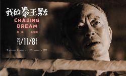杜琪峯、韦家辉再度携手,《我的拳王男友》曝预告&海报