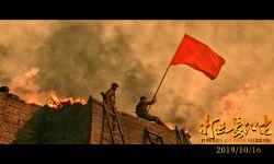 电影《打过长江去》定档10月16日 坚定信念为统一而战