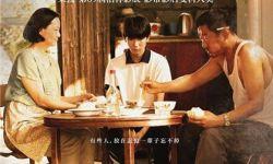 王源参演电影《地久天长》将于11月8日在台上映!