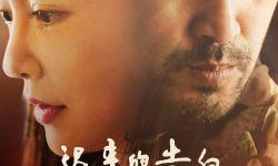 《迟来的告白》入围贾樟柯平遥国际影展