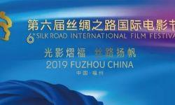 第六届丝绸之路国际电影节公布片单