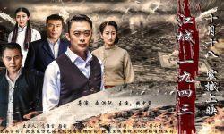 樊少皇领衔主演   红色爱国电影《江城1943》举办首映礼