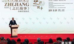 纪录片《之江故事》举行全球首发仪式