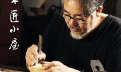 还原传统木匠工艺,高分纪录片《爸爸的木匠小屋》第三季正在热拍中