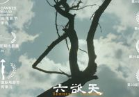 中国一分快三二不同号新力量  《六欲天》入围七大国际一分快三二不同号节