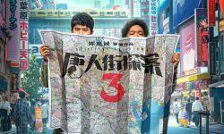 """《唐人街探案3》曝""""初入东京""""版海报 ,王宝强刘昊然大年初一""""闹东京"""""""