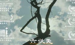 中国电影新力量  《六欲天》入围七大国际电影节