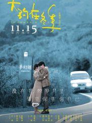 马思纯霍建华《大约在冬季》发布角色宣传照,定档11.15