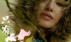 冯小刚新片《只有芸知道》定档贺岁档