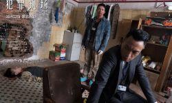 《犯罪现场》双面反派诠释新意犯罪警匪片