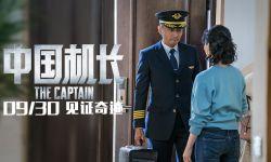 《中国机长》总票房突破22亿   全新特辑揭秘万米高空的平凡英雄