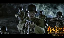 电影《打过长江去》10月16日全国上映 红色力量燃爆十月