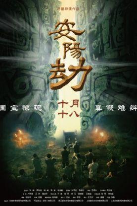 《安阳劫》发布预告片 10月18日感受炮火纷飞下的家国情怀