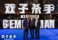《雙子殺手》在滬舉辦新聞發布會 ,10月18日全國上映