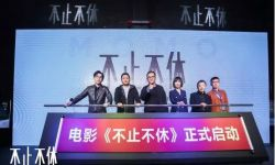 賈樟柯監制白客主演   《不止不休》啟動拍攝曝海報