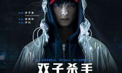 李宇春献声电影《双子杀手》主题曲