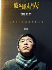 黄渤王珞丹《被光抓走的人》曝角色海报  定档12.13