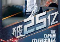 《中国机长》总票房破25亿 暂列票房总榜第12名