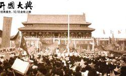 经典电影《开国大典》4K新版首映礼在京举办 致敬史诗级经典
