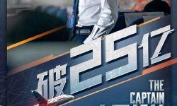 《中國機長》總票房破25億 暫列票房總榜第12名