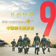 影史第9!《我和我的祖国》票房超越《速激8》