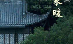 """《春江水暖》荣获亚太电影大奖""""最佳摄影""""提名"""