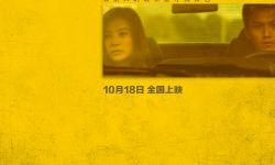 《在别处》发布预告片 10月18日王俊导演带来无处安放的青春
