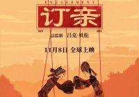 中法合拍跨国恋,吕克贝松监制《订亲》定档11月8日