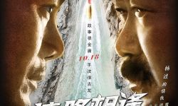 《侠路相逢》10.18上映 姜武邵兵演绎黄河故事