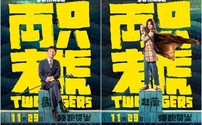 荒诞喜剧《两只老虎》发布角色海报,11月29日全国上映