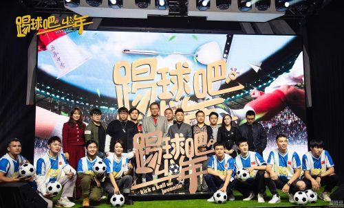 電影《踢球吧少年》在北京舉行項目發布會