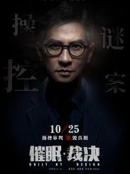 """张家辉以一敌六极限营救,《催眠·裁决》曝""""迷失版""""角色海报"""