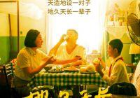 2019亞太電影獎公布提名名單,王小帥執導《地久天長》提名六項大獎