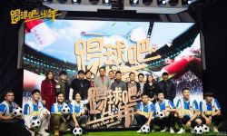 运动青春电影《踢球吧少年》在京举行开机发布会