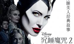 迪士尼魔幻巨制《沉睡魔咒2》首周票房逆袭夺冠