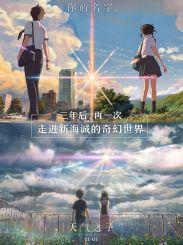"""《天气之子》发布""""三年对比""""海报"""