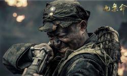 为兵者,国之利刃 !彩神8ios官方-彩神8ios下载《九条命》发布最新海报