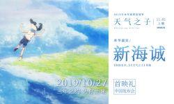 《天气之子》聚焦城市焦虑症 ,导演新海诚10.27将再度来华