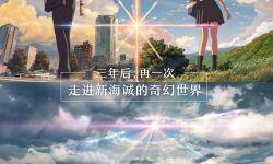 """《天氣之子》發布""""三年對比""""海報"""